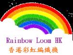 Rainbow Loom HK